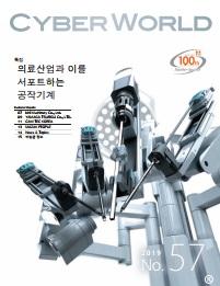 PDF-CYBER WORLD-KR-view.jpg